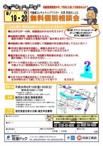 2014091920_kobetsu