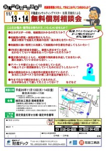 2014111314_kobetsu