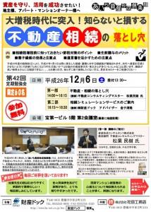 20141206_seminer