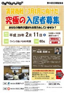 20170211_seminar