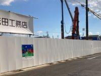 工事現場仮囲い塀看板